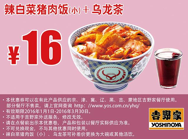 吉野家优惠券:辣白菜猪肉饭(小)+乌龙茶 优惠价16元
