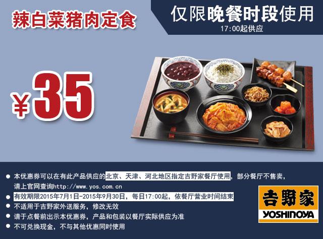 吉野家优惠券:辣白菜猪肉定食 仅售35元