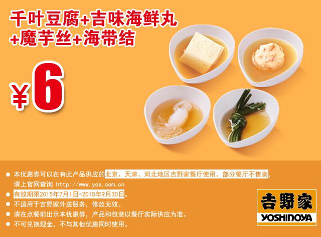 吉野家优惠券:千叶豆腐+吉味海鲜丸+魔芋丝+海带结 仅售6元