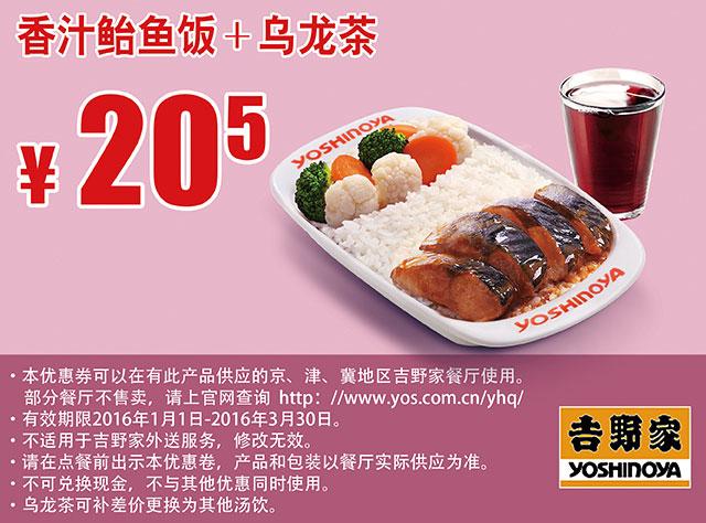 吉野家优惠券:香汁鲐鱼饭+乌龙茶 优惠价20.5元