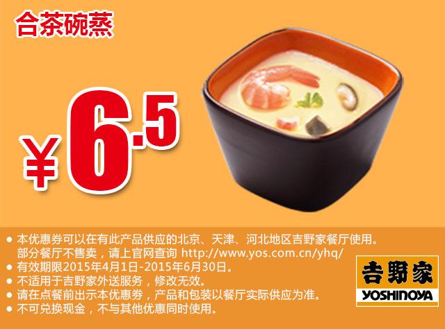 吉野家优惠券:合茶碗蒸 仅售6.5元