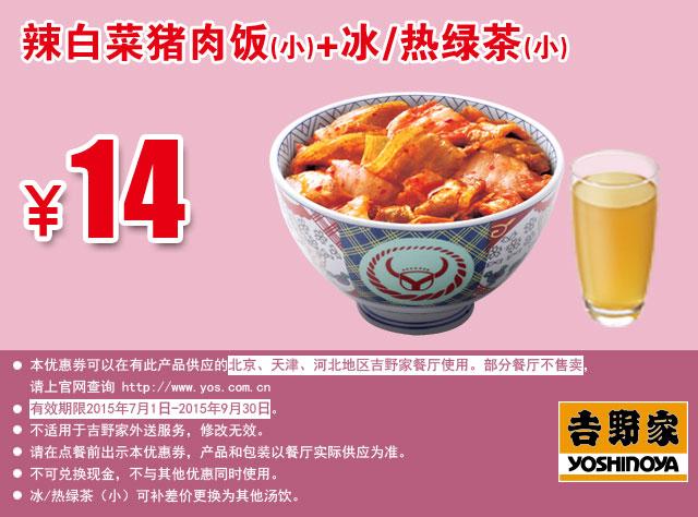 吉野家优惠券:辣白菜猪肉饭(小)+冰/热绿茶(小) 仅售14元