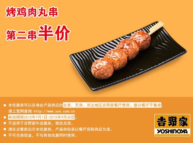 吉野家优惠券:烤鸡肉丸串 第二串半价