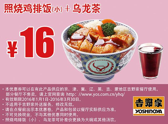 吉野家优惠券:照烧鸡排饭(小)+乌龙茶 优惠价16元