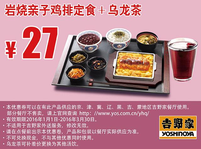 吉野家优惠券:岩烧亲子鸡排定食+乌龙茶 优惠价27元