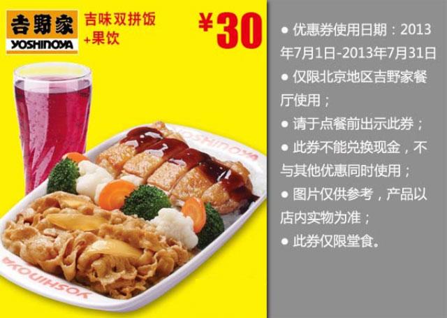 吉野家优惠券(北京吉野家优惠券):吉味双拼饭 果饮 优惠价30元