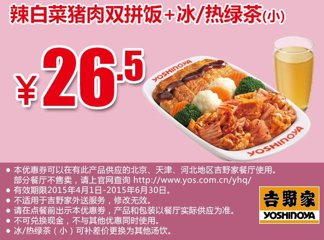 吉野家优惠券:辣白菜猪肉双拼饭+冰/热绿茶(小) 仅售26.5元