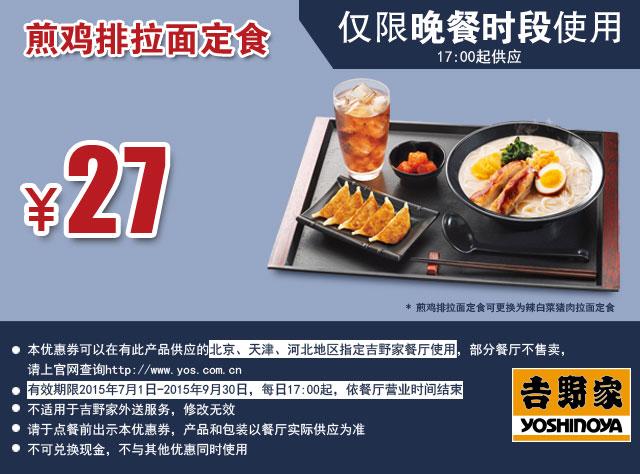 吉野家优惠券:煎鸡排拉面定食 仅售27元