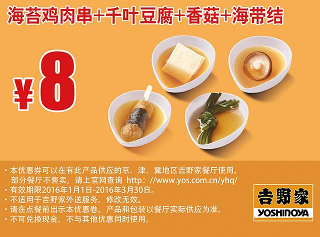 吉野家优惠券:海苔鸡肉串+千叶豆腐+香菇+海带结 优惠价8元