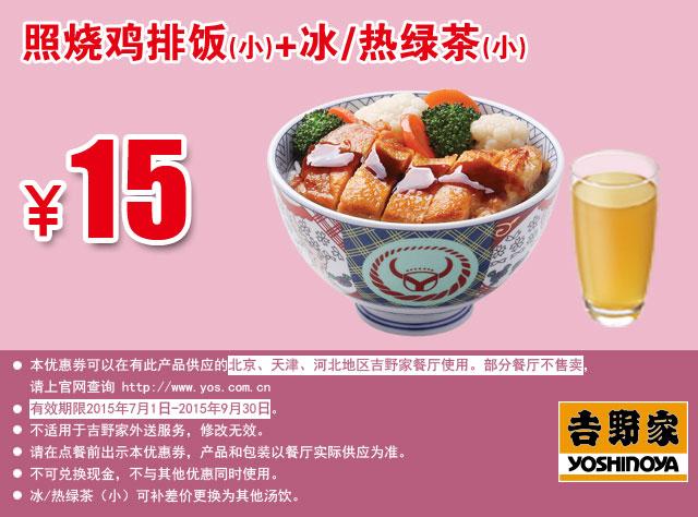 吉野家优惠券:照烧鸡排饭(小)+冰/热绿茶(小) 仅售15元