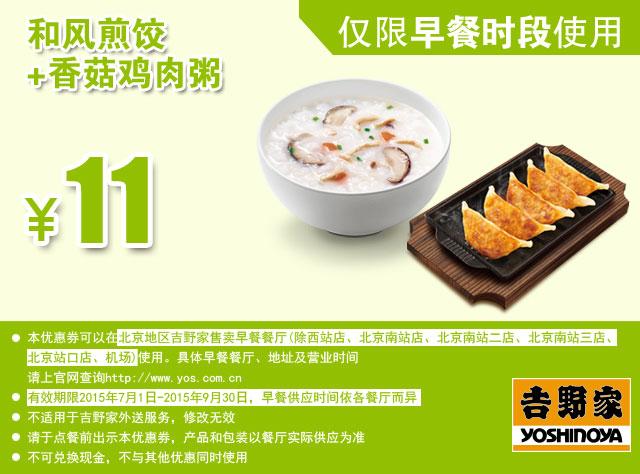 吉野家优惠券:和风煎饺+香菇鸡肉粥 仅售11元