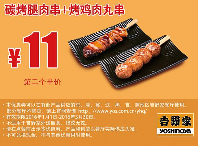 吉野家优惠券:碳烤腿肉串+烤鸡肉丸串 优惠价11元