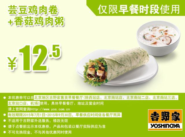 吉野家优惠券:芸豆鸡肉卷+香菇鸡肉粥 仅售12.5元