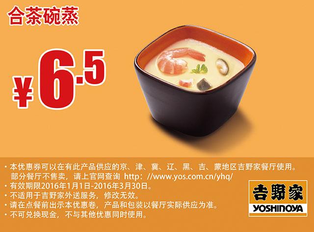 吉野家优惠券:合茶碗蒸 优惠价6.5元