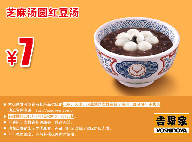 吉野家优惠券:芝麻汤圆红豆汤 仅售7元