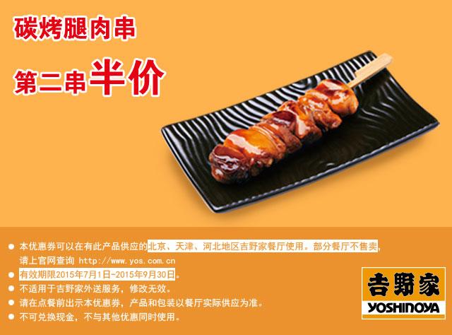 吉野家优惠券:碳烤腿肉串 第二串半价