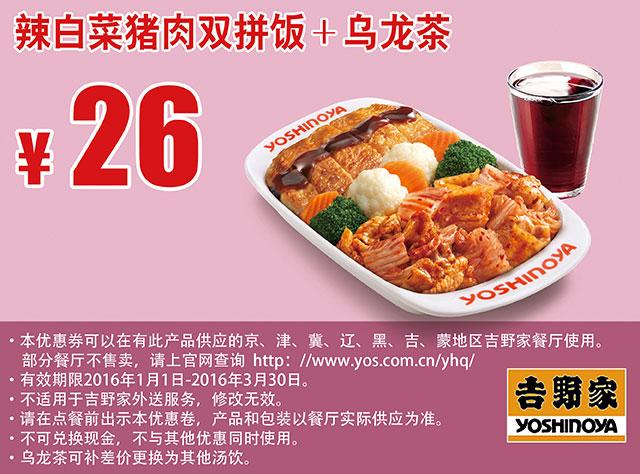 吉野家优惠券:辣白菜猪肉双拼饭+乌龙茶 优惠价26元