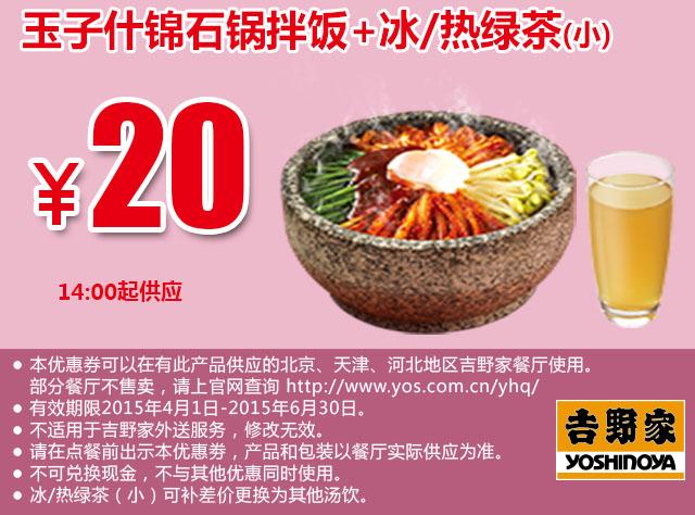 吉野家优惠券:玉子什锦石锅拌饭+冰/热绿茶(小) 仅售20元