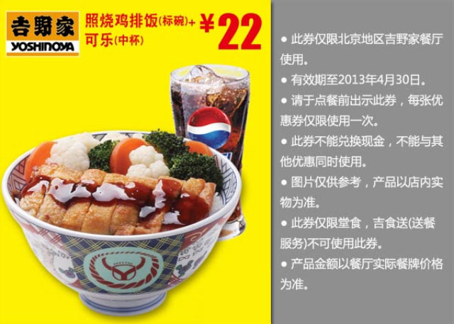 吉野家优惠券(北京吉野家优惠券):照烧鸡排饭(标碗) 可乐(中杯) 优惠