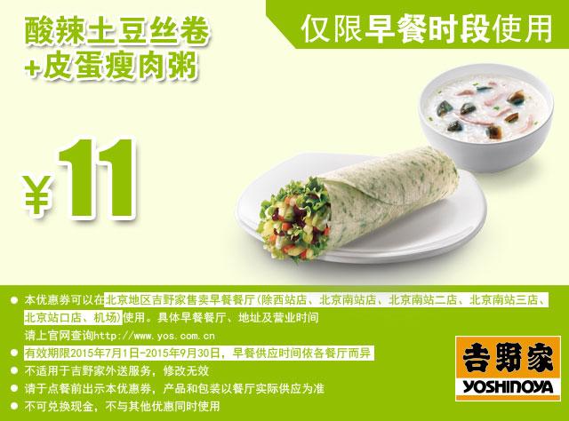 吉野家优惠券:酸辣土豆丝卷+皮蛋瘦肉粥 仅售11元