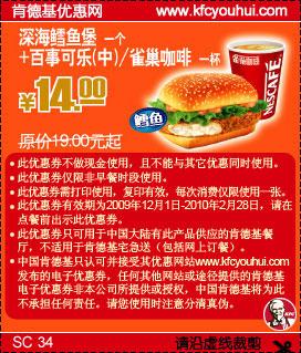 肯德基优惠券(当季优惠券):深海鳕鱼堡1个 百事可乐(中)1杯/雀巢咖啡1