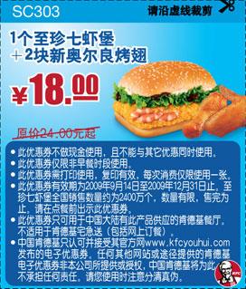 肯德基优惠券:1个至珍七虾堡+2块新奥尔良烤翅 原价24元 优惠价18元