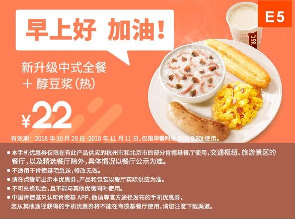 肯德基优惠券E5:新升级中式全餐+醇豆浆(热) 优惠价22元