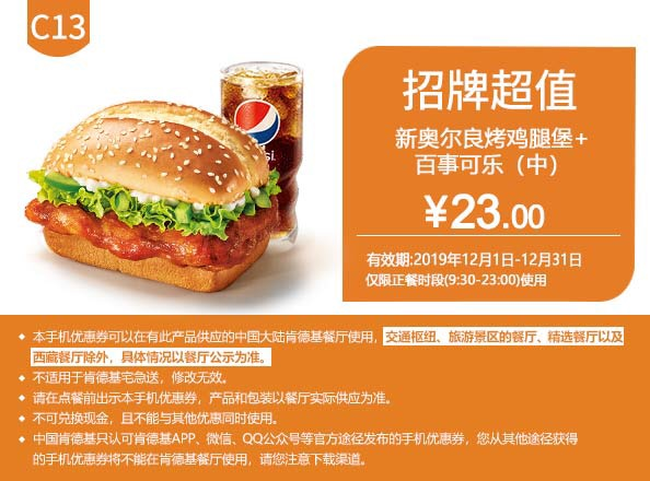 肯德基优惠券C13:新奥尔良烤鸡腿堡+百事可乐(中)优惠价23元