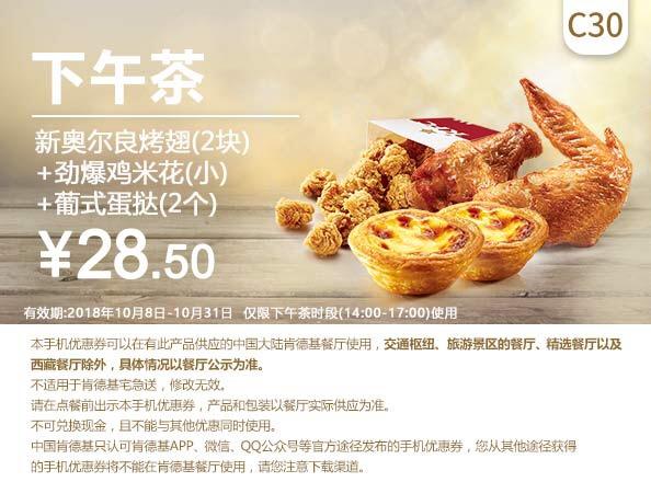 肯德基优惠券C30:新奥尔良烤翅(2块)+劲爆鸡米花(小)+葡式蛋挞(2个) 优惠价28.5元