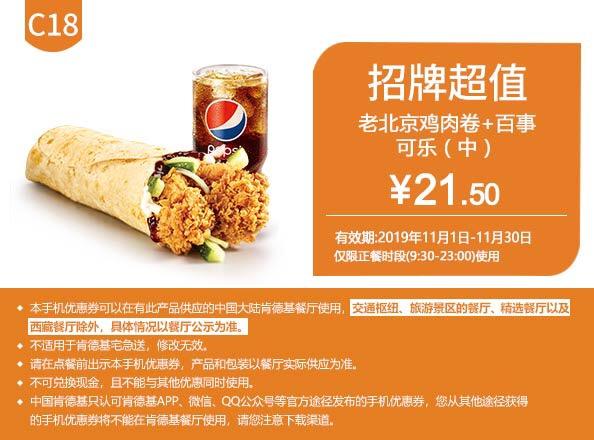 肯德基优惠券C18:老北京鸡肉卷+百事可乐(中)优惠价21.5元