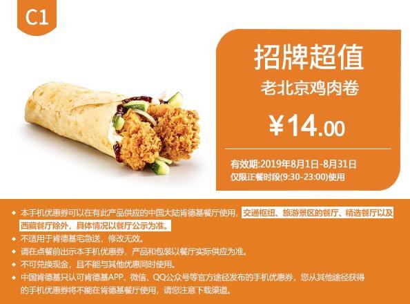 肯德基优惠券C32:薯条(小)+拿铁(中)(热/冰) 优惠价20元肯德基优惠券C1:老北京鸡肉卷 优惠价14元