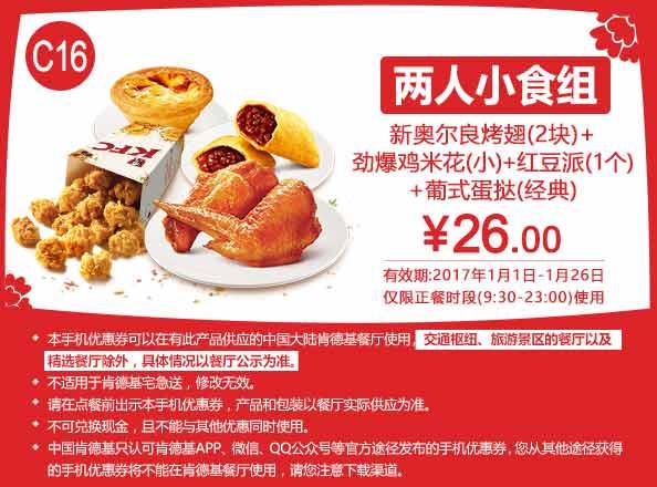 肯德基手机优惠券C16:新奥尔良烤翅+劲爆鸡米花+红豆派+葡式蛋挞 优惠价26元