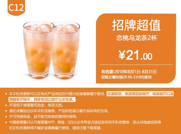 肯德基手机优惠券C12:招牌超值 恋桃乌龙茶2杯 优惠价21元