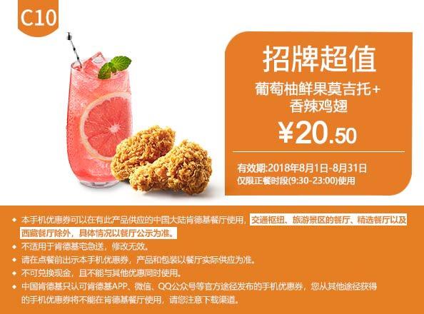 肯德基手机优惠券C10:招牌超值 葡萄柚鲜果莫吉托+香辣鸡翅 优惠价20.5元