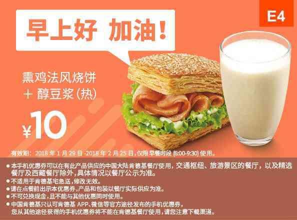 肯德基优惠券E4:熏鸡法风烧饼+醇豆浆(热) 优惠价10元
