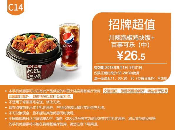 肯德基优惠券C14:川辣泡椒鸡块饭+百事可乐(中) 优惠价26.5元