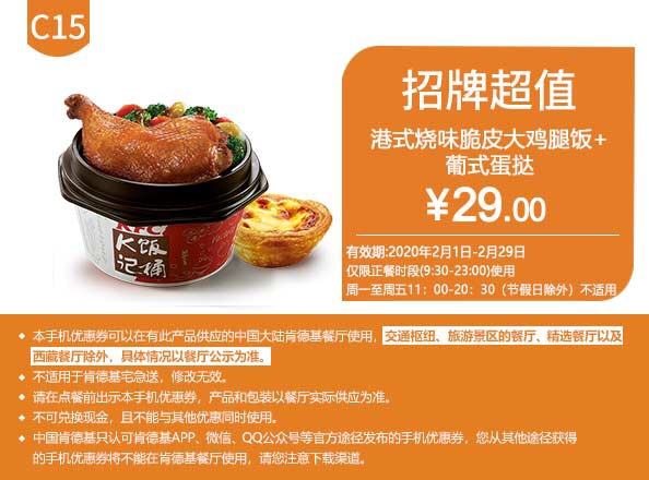 肯德基手机优惠券C15:港式烧味脆皮大鸡腿饭+葡式蛋挞 优惠价29元
