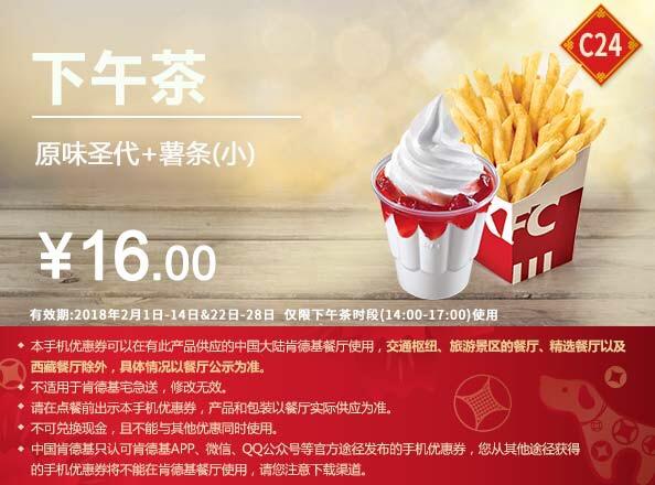 肯德基优惠券C24:原味圣代+薯条(小) 优惠价16元