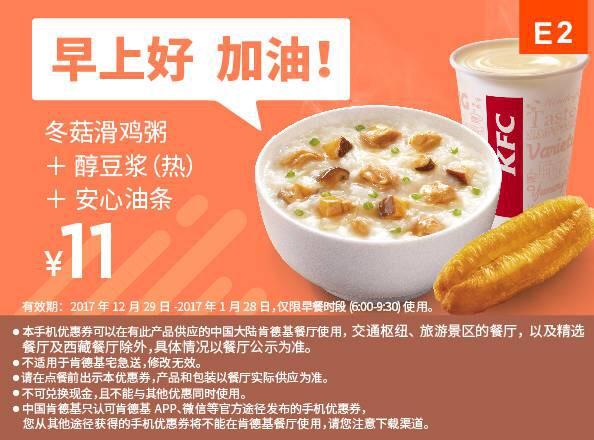 肯德基手机优惠券E2:冬菇滑鸡粥+醇豆浆(热)+安心油条 优惠价11元