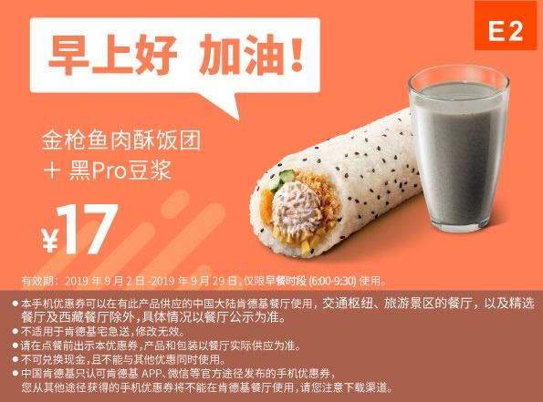 肯德基优惠券E2:金枪鱼肉酥饭团+黑Pro豆浆 优惠价17元