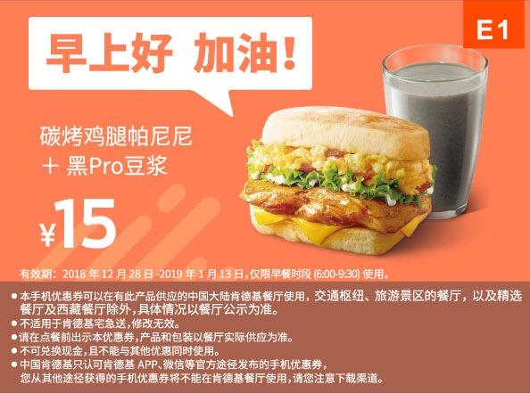 肯德基优惠券E1:碳烤鸡腿帕尼尼+黑Pro豆浆 优惠价15元