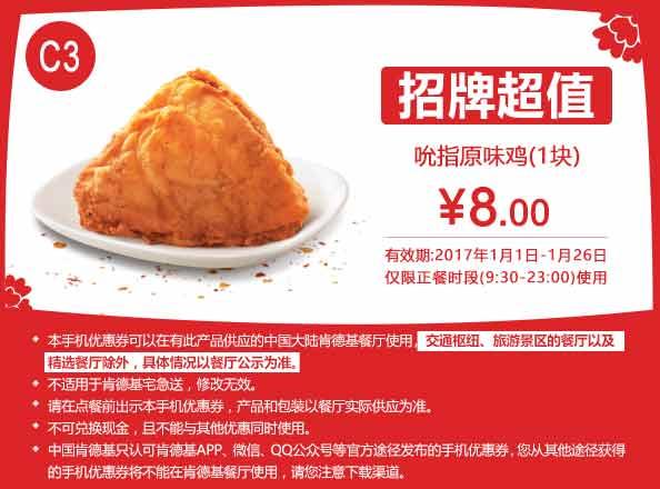 肯德基手机优惠券C3:吮指原味鸡 优惠价8元