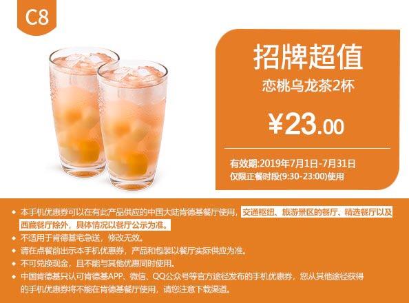 肯德基优惠券C8:恋桃乌龙茶2杯 优惠价23元