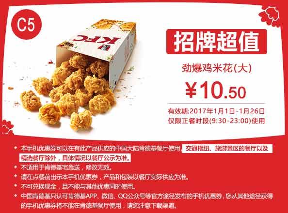 肯德基手机优惠券C5:劲爆鸡米花 优惠价10.5元