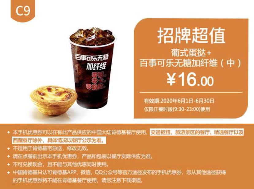 肯德基优惠券C9:葡式蛋挞+百事可乐无糖加纤维 优惠价16元