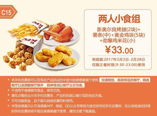 肯德基手机优惠券C15:新奥尔良烤翅+薯条+黄金鸡块+劲爆鸡米花 优惠价33元