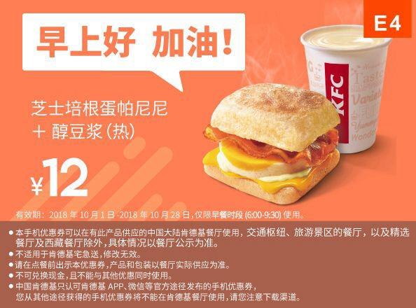 肯德基手机优惠券E4:芝士培根蛋帕尼尼+醇豆浆(热) 优惠价12元
