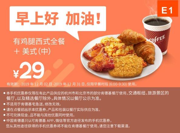 肯德基优惠券E1:有鸡腿西式全餐+美式(中)  优惠价29元