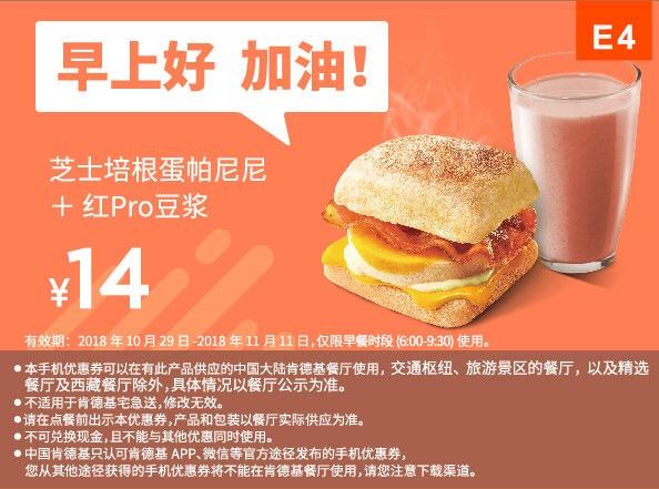 肯德基优惠券E4:芝士培根蛋帕尼尼+红Pro豆浆 优惠价14元