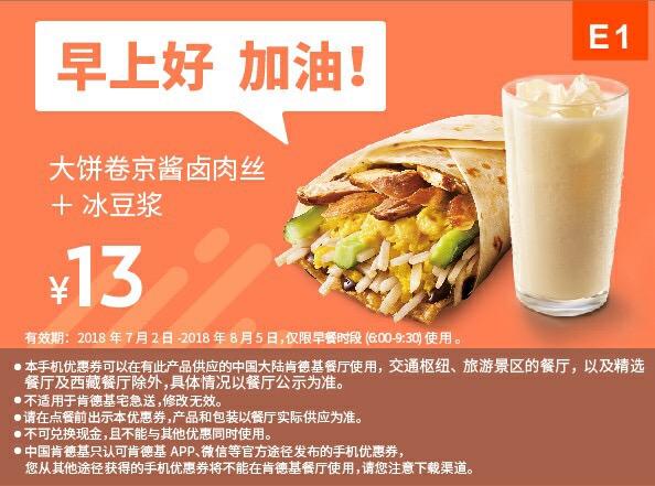 肯德基早餐优惠券E1:大饼卷京酱卤肉丝+冰豆浆 优惠价13元